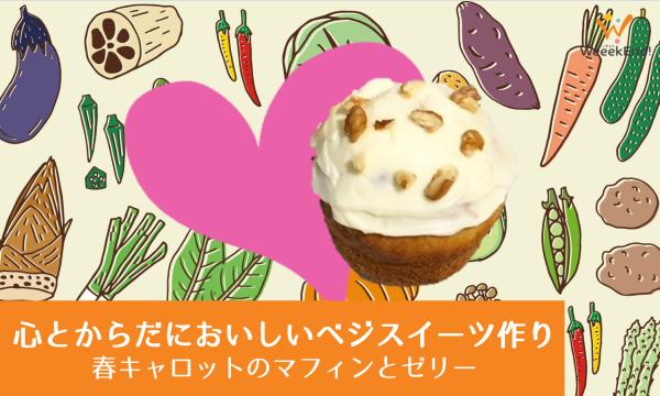 【小学生オンライン】心とからだにおいしいベジスイーツ作り~春キャロットのマフィンとゼリー~ イベント画像1