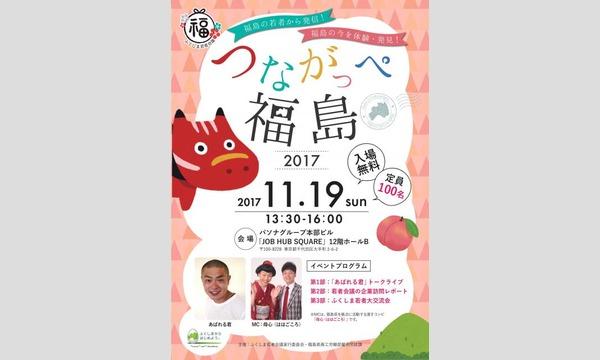 あばれる君&母心が出演! 11/19東京開催『つながっぺ福島2017』 in東京イベント