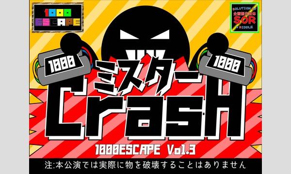 ~1000ESCAPE Vol.3~「ミスターCrasH」 イベント画像1