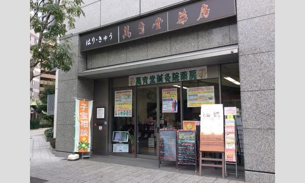 体質check!東洋医学セミナー(酵素スイーツ付き) in大阪イベント