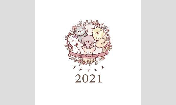 プチフェス2021 -Petit Chien Festival- イベント画像1