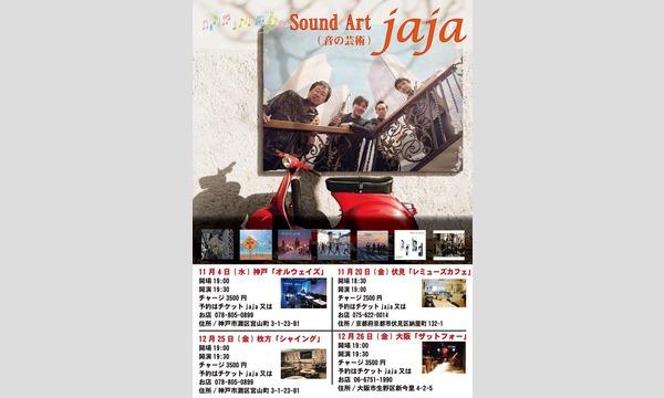 "Sound Art ""jaja"" Live at 神戸ALWAYS イベント画像1"