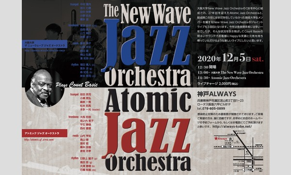 Atomic Jazz Orchestra &大阪大学new wave jazz orchestra イベント画像1