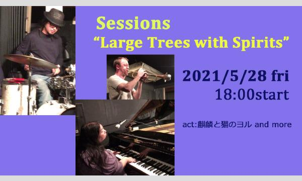 """Sessions""""Large Trees with Spirits"""" イベント画像1"""