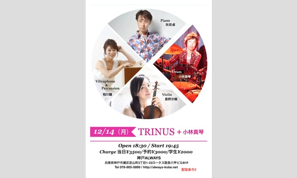 【12/14】TRINUS + 小林真琴 イベント画像1