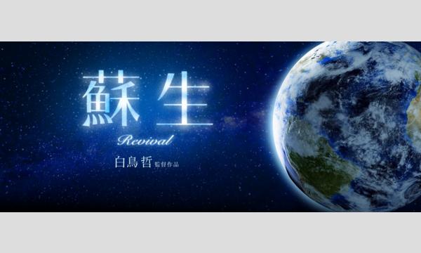 地球蘇生プロジェクト『蘇生』上映会/白鳥哲監督作品 @北神区民センター イベント画像1
