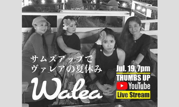 """7/19 sun """"Walea"""" 投げ銭 配信LIVE from Thumbs Up イベント画像1"""