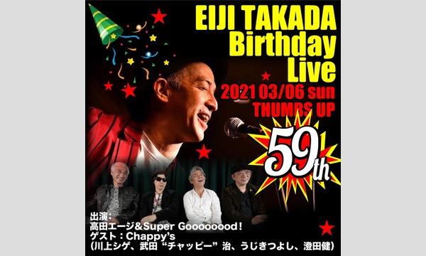 3/6 sat 高田エージ59th Birthday LIVE イベント画像1