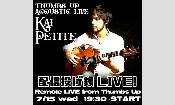 7/15 wed KAI PETITE 投げ銭 配信 LIVE from Thumbs Up イベント画像1