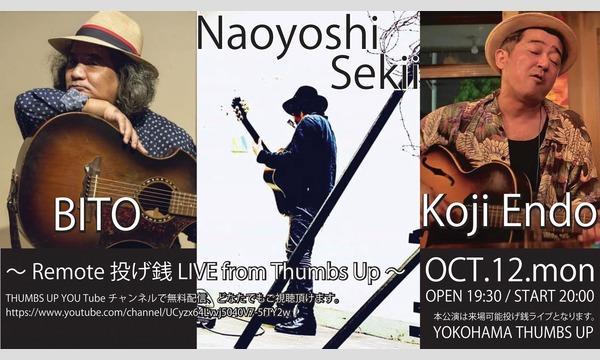 10/12 mon BITO / Naoyoshi Sekii / 遠藤コージ ~Remote 投げ銭 LIVE〜 イベント画像1