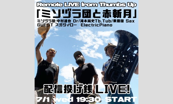 7/1 wed 「ミソヅラ団と赤斬月」 Remote LIVE from Thumbs Up イベント画像1