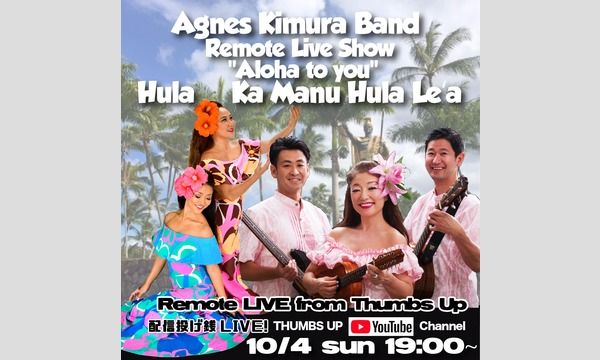 "10/4 sun Agnes Kimura Band Remote Live Show ""Aloha to you"" イベント画像1"