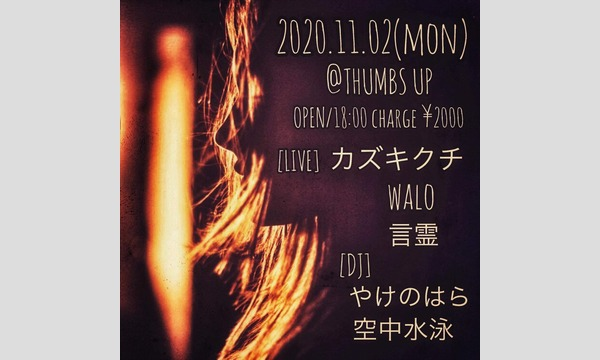 11/2 mon -SPIRAL presents- LIVE & Remote LIVE イベント画像1