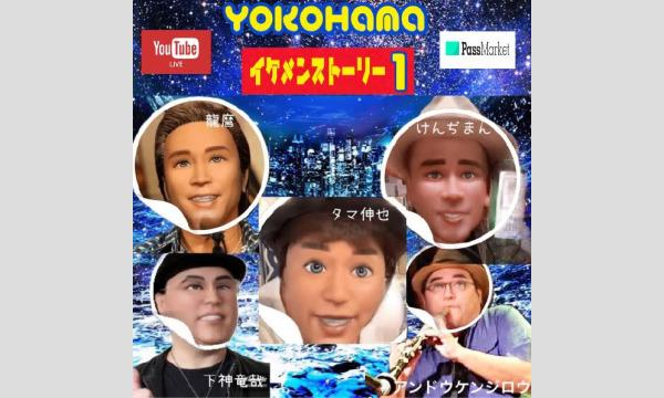 5/16 sun YOKOHAMAイケメンストーリー1 イベント画像1