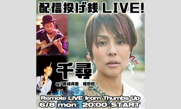 6/8 mon 千尋 w/長崎真吾 椎野恭一 Remote LIVE from Thumbs Up イベント画像1
