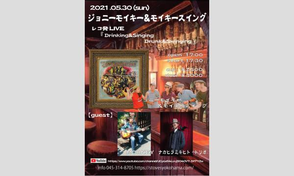5/30 sun ジョニーモイキー&モイキースイング レゴ発LIVE イベント画像1