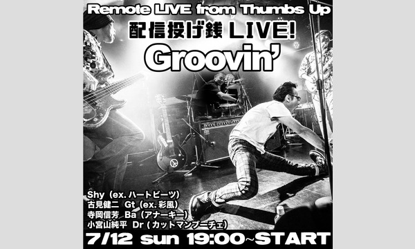"7/12 sun ""Groovin'"" Remote 投げ銭 LIVE from THUMBS UP イベント画像1"