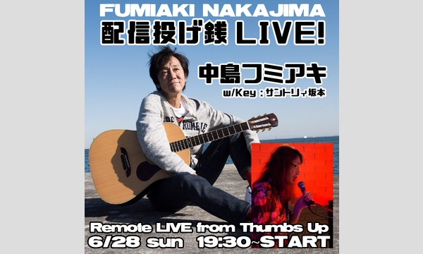 6/28 sun 中島フミアキ w/key:サントリィ坂本 Remote LIVE from Thumbs Up イベント画像1