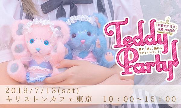 TEDDY PARTY!@キリストンカフェ東京 イベント画像1