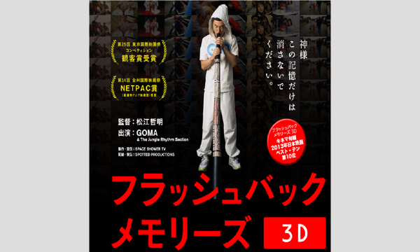 映画「フラッシュバックメモリーズ」上映会&トーク+GOMAミニライブ in東京イベント