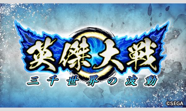 セガ大戦事務局のSEGA『英傑大戦』ロケテスト申込(セガ神楽坂)イベント