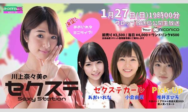 #10「川上奈々美のセクステ」 イベント画像1