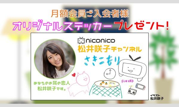 イトウ ナオユキの【プレゼント応募】松井咲子さきこもりオリジナルステッカーイベント