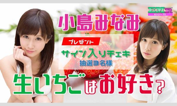 【プレゼント!】小島みなみサイン入りチェキ 抽選3名様 イベント画像1