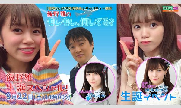 #6「飯野雅のもしもし、何してる?」飯野雅生誕スペシャル イベント画像1