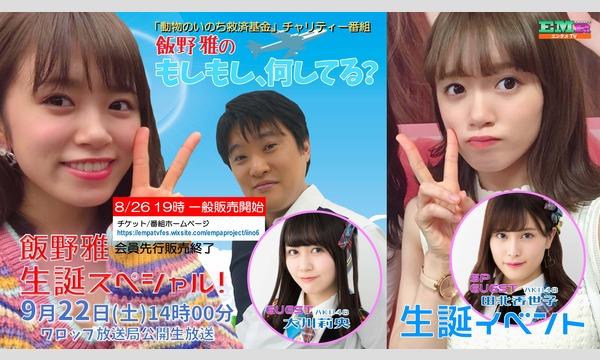 #6「飯野雅のもしもし、何してる?」飯野雅生誕スペシャル先行販売(会員限定) イベント画像1