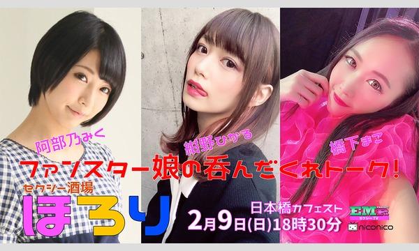 #9「ほろり」イベント型公開生放送/阿部乃みく、紺野ひかる、橋下まこ イベント画像1