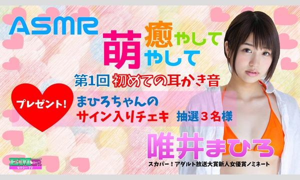【プレゼント!】唯井まひろちゃんのサイン入りチェキ 抽選3名様 イベント画像1
