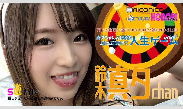7/12「鈴木真夕chan」1部オプション販売 イベント画像1