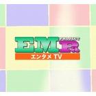 EMPaエンタメTVのイベント