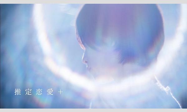 千代將太 プロデュース公演 『推定恋愛+』 イベント画像1