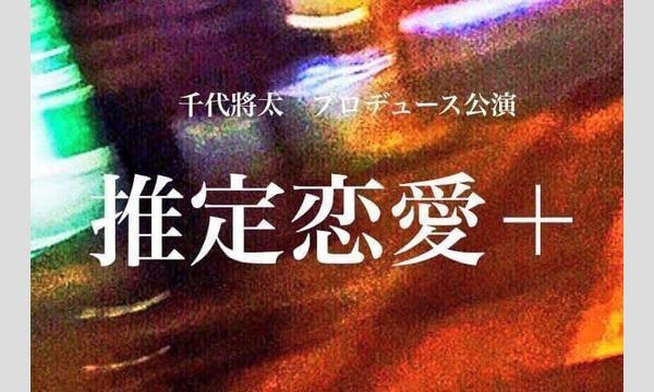 千代將太 プロデュース公演 『推定恋愛+』 イベント画像2