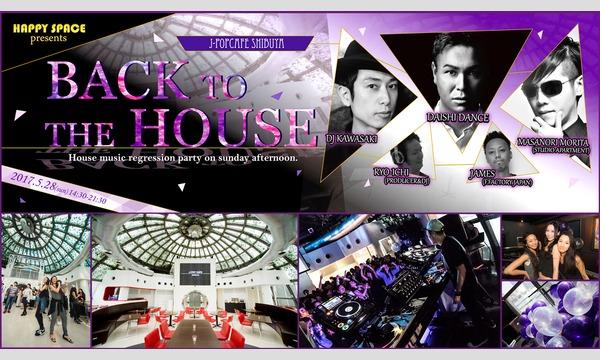 【 BACK TO THE HOUSE 】ハウスミュージックへの回帰を掲げる大人のサンデーアフタヌーン・クラブイベント in東京イベント