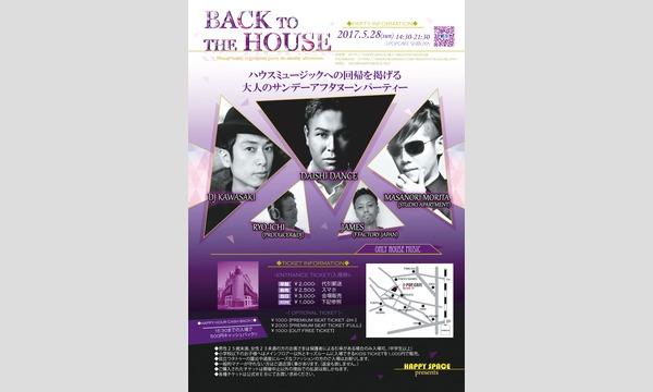 【 BACK TO THE HOUSE 】ハウスミュージックへの回帰を掲げる大人のサンデーアフタヌーン・クラブイベント イベント画像3