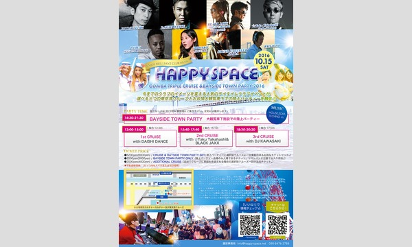 【 HAPPY SPACE 】ODAIBA TRIPLE CRUISE&BAYSIDE TOWN PARTY 2016 イベント画像3