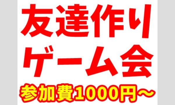 7/30(日)19:00~22:00 カードゲームで友達作り!UNO(ウノ)&DiXit(ディクシット) in東京イベント