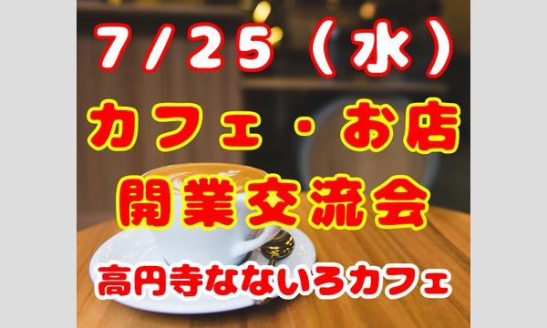 7/25(水)カフェやお店を開業したい人が集まる交流会! イベント画像1