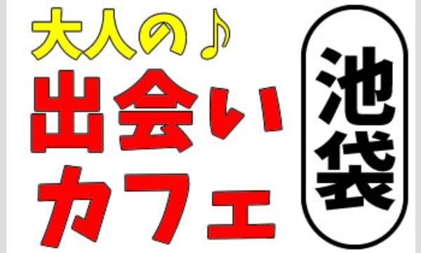 6/17(日)独身限定!大人の出会いカフェ!美味しい料理が食べれるぞ! イベント画像1