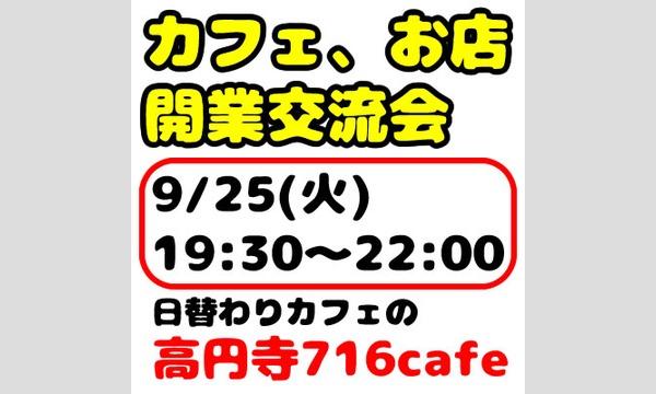 9/25(火)カフェやお店を開業したい人が集まる交流会!占い、マジシャン、ハンドメイド作家、セラピスト等の出店者も募集! イベント画像1