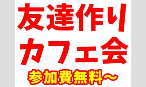 7/29(土)19:00~22:00 新しい友達を作ろう会!20代~30代中心!【ドリンク付きで参加費無料~】 in東京イベント