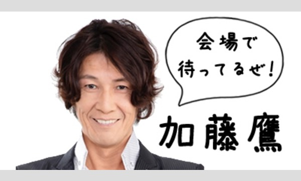 7/1(日)伝説のAV男優「加藤鷹」のトークイベント開催! イベント画像1