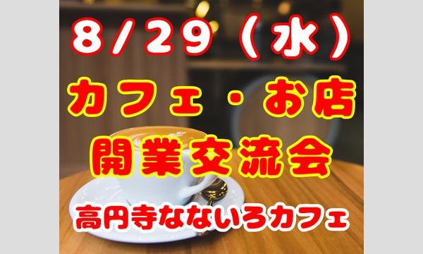 8/29(水)カフェやお店を開業したい人が集まる交流会!カフェで占い、WS、ハンドメイド作品を販売したい人も集合! イベント画像1