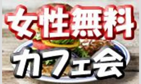 5/31(水)新宿夜カフェ会【19:30~21:30】アパレルブランド直営のお洒落なカフェで開催!恋人探し&お友達作り