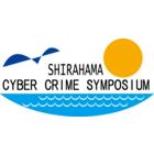 サイバー犯罪に関する白浜シンポジウム実行委員会のイベント