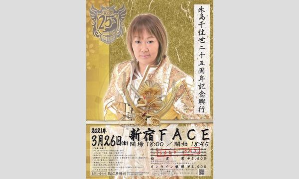 永島千佳世25周年記念興行 イベント画像1