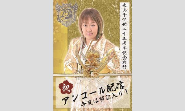 【アンコール配信】永島千佳世25周年記念興行 イベント画像1